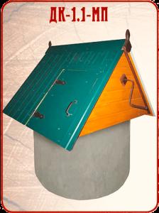 Домик для колодца ДК-1.1-МП