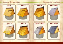 domiki-dlya-kolodtsev1.jpg