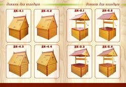 domiki-dlya-kolodtsev5.jpg